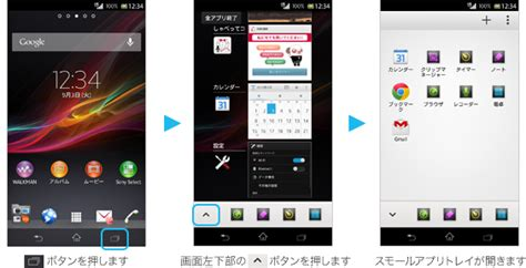 Xperia™ Z SO-02E[Android 4